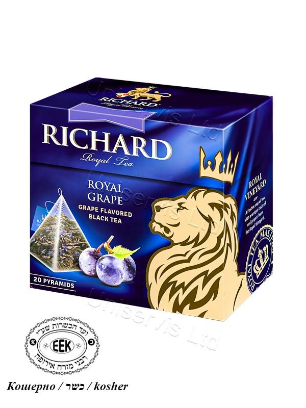 """Чай Ричард / Tea """"Richard"""" - Royal Grape"""